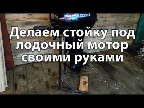Как сделать стойку под лодочный мотор своими руками. Стойка под мотор за 500 рублей.