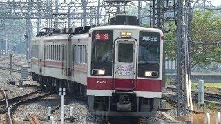 【東武6050系 6151F+6173Fに、初めて?春の交通安全HM貼付】本日、急行、区間急行、普通運用に入っているところを複数個所で撮影。