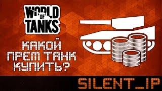 World of Tanks: Какой прем танк купить?(В этом видео я буду разбирать тему прем танков. Какой из премов достоин того что бы его купить а так же стоит..., 2016-03-20T01:28:28.000Z)