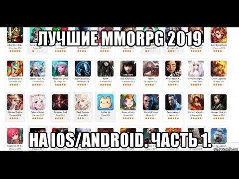 Лучшие MMORPG 2019 на Ios/Android. Вышедшие и будущие. Часть 1.