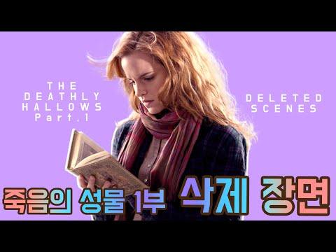 해리포터와 죽음의 성물 1부 삭제 장면 / 한글 자막