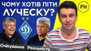 Циганик LIVE Мірча Луческу залишається в Динамо Остання путівка в єврокубки