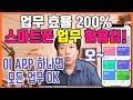 스마트폰 업무 최고 앱 Flow 활용하기  플로우 App 하나로 업무 협업, 할일, 일정 공유 ...