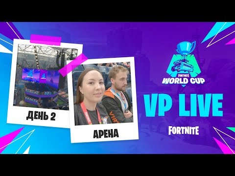 VP Live | Играем на Кубке Мира! | Fortnite World Cup