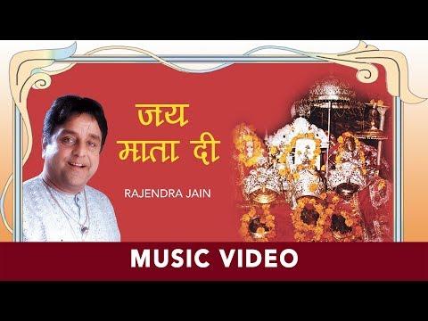 Jai Mata Di Boliye | Rajendra Jain | Vaishno Devi Bhajan