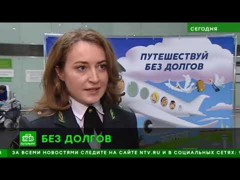 Акция ФССП России Узнай о своих долгах в Санкт-Петербурге