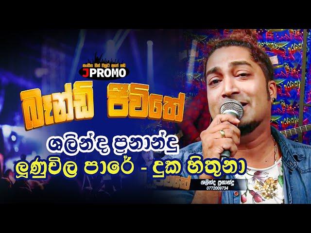 Duka Hithuna Raththarane - Lunuwila Pare Live - Shalinda Fernando  j promo band jeewithe 2021