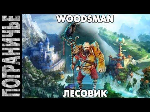 видео: prime world - Ведун. witch doctor woodsman. Лесовик 19.04.14 (2)