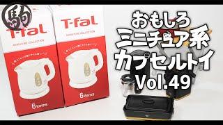 ミニチュア系カプセルトイ Vol.49 T-fal・STAN…