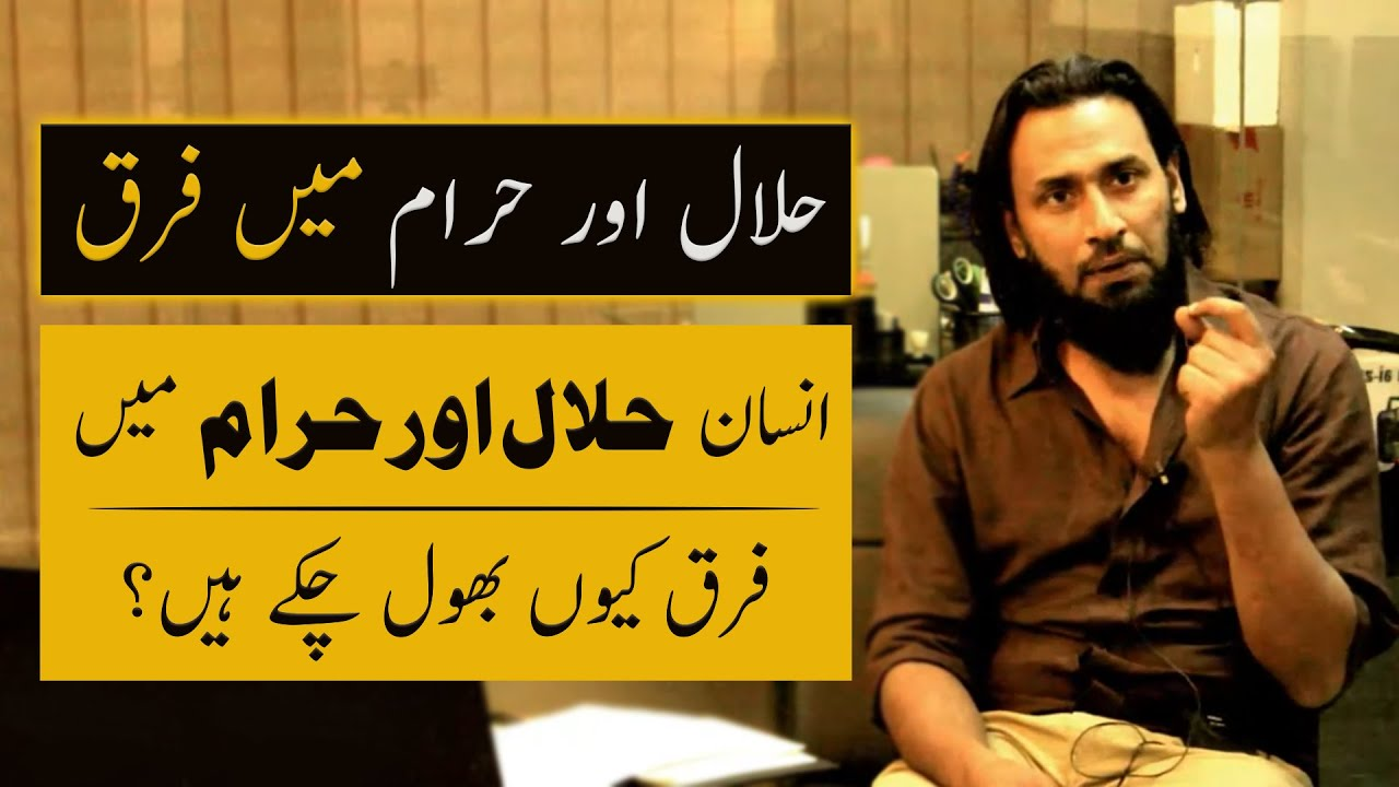 Halal and Haram Earning | حلال اور حرام | Sahil Adeem
