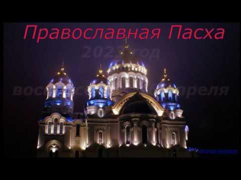 Календарь Православной Пасхи с2017по 2027 год