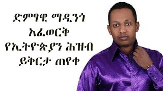 Mandingo Afework Asks for Forgiveness - Hule Addis Radio