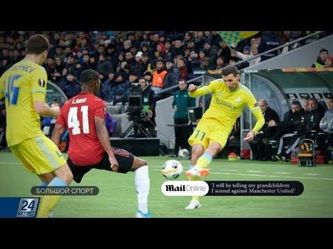 О поражении «Манчестер Юнайтед» от команды «Астана»   Большой спорт