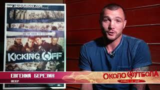 Околофутбола 2   Обращение команды фильма к зрителям