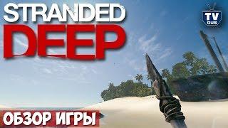 Видео обзор геймплея Stranded Deep (pc, 2015, отзыв, принцип выживания)
