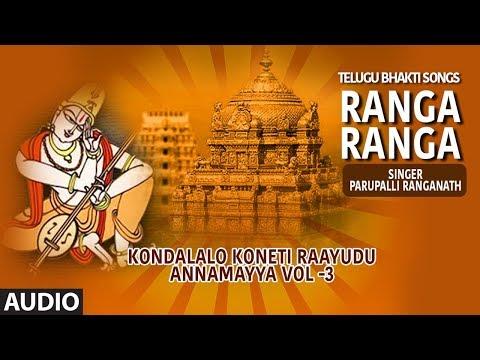 Ranga Ranga | Annamayya Songs | Parupalli Ranganath | Kondalalo Koneti Raayudu Annamayya Vol 3