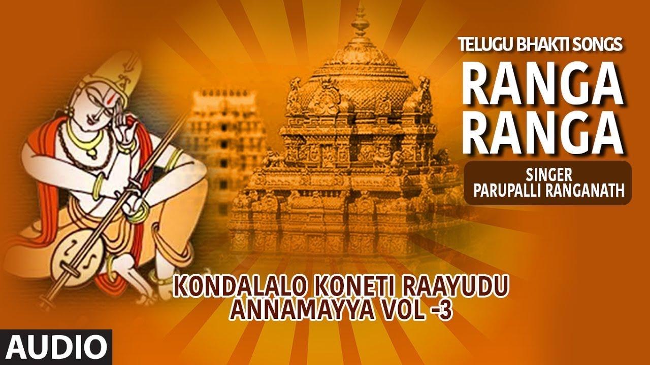 Parupalli ranganath govinda namalu free download.
