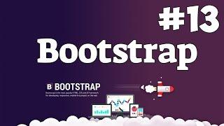 Уроки Bootstrap верстки / #13 - Создание вкладок, табов (tabs.js)