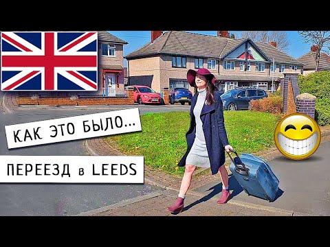 Нашла Дешевое Жилье в Англии - Leeds / Рум Тур по Дому / Англия 2020