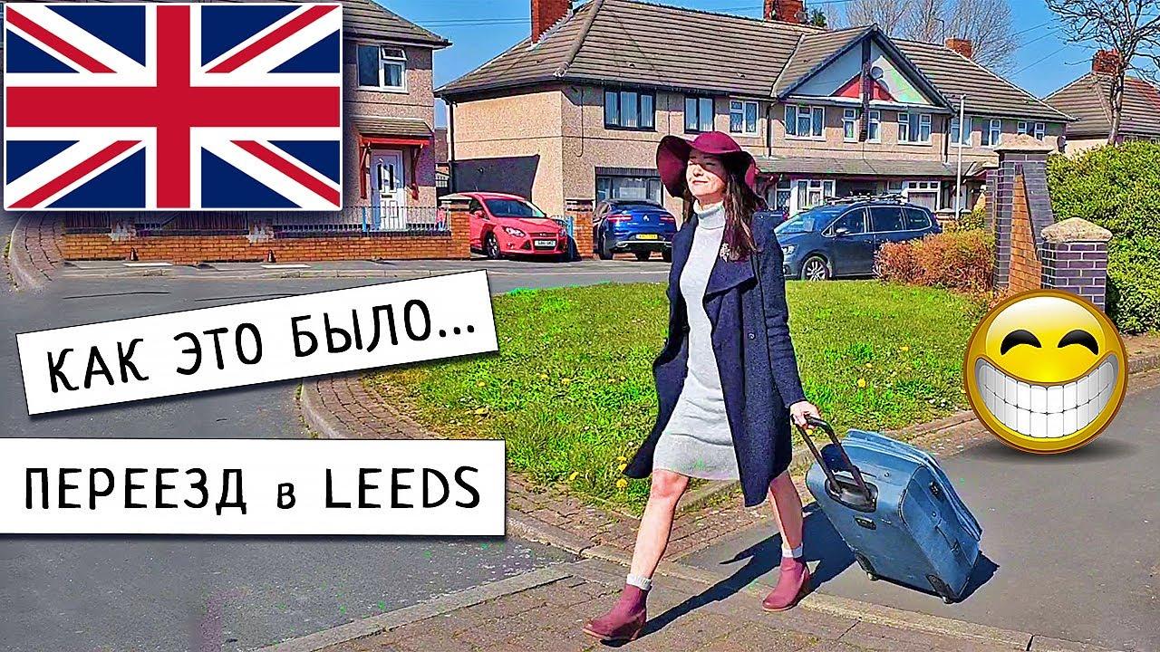 Недорогое жилье в англии передача дом за рубежом смотреть онлайн