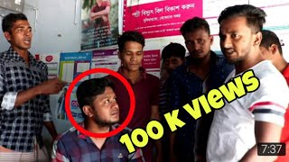 বিকাশ প্রতারণার শিকার এই যুবক। young man is the victim of hacking cheating of bKash.BKash providers