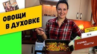 Вкусные овощи в духовке!