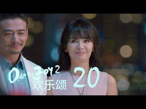 歡樂頌2 | Ode to Joy II 20【未刪減版】(劉濤、楊紫、蔣欣、王子文、喬欣等主演)