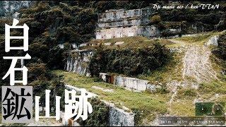 [4K空撮]白石鉱山を訪ねて(白石工業桑名工場跡) / 三重県いなべ市藤原