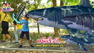 เบบี้ชัค ฉลามยักษ์ตัวใหญ่ หนีเร็ว!! ใครขโมยนาฬิกา ดาบมายคราฟตามหา imoo Watch Phone Z6 - วินริวสไมล์