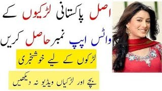 Girls cell phone number || Pakistani girls || Latest update 2018