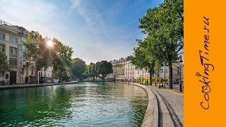Достопримечательности Парижа - Канал Сен-Мартен (Saint Martin) - Париж, Франция / что посмотреть(Читать о канале Сен-Мартен в блоге - http://cookingtime.ru/saintmartin-paris.html Music -