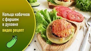 Кольца кабачков с фаршем в духовке — видео рецепт
