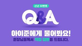 [강남아이준안과] 그동안 궁금했던 안구질환 질문들! E…