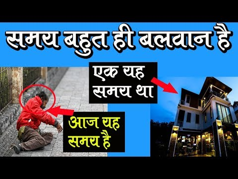 समय बहुत ही बलवान है || Inspirational Stories in Hindi Motivational Videos || Life Changing Video