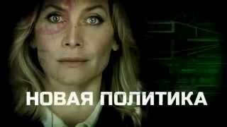 Сериал Пересекая черту — Русский Трейлер - kinotan.ru