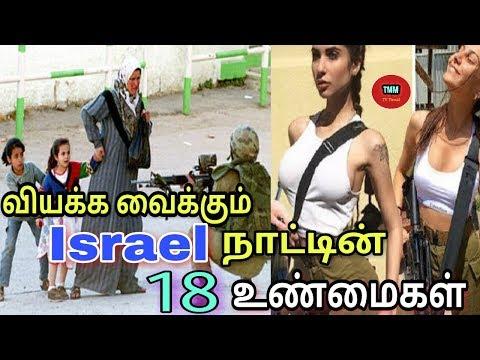 வியக்க வைக்கும் Israel நாட்டின் 18 உண்மைகள் || in Tamil || TMM TV TAMIL ||