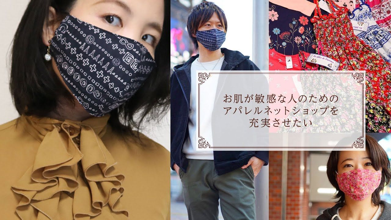 お肌にやさしい天然素材マスクを発売します。クラウドファンディングのお知らせ