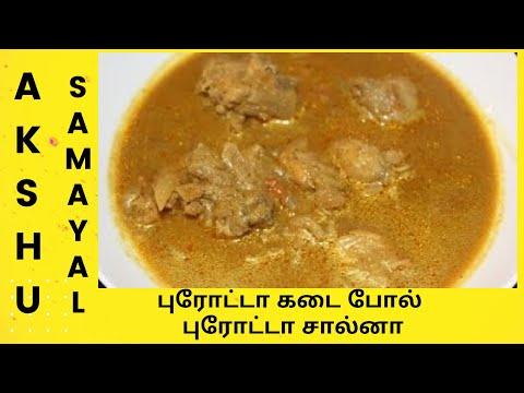புரோட்டா கடை போல் புரோட்டா சால்னா - தமிழ் / Parotta Saalna - Tamil