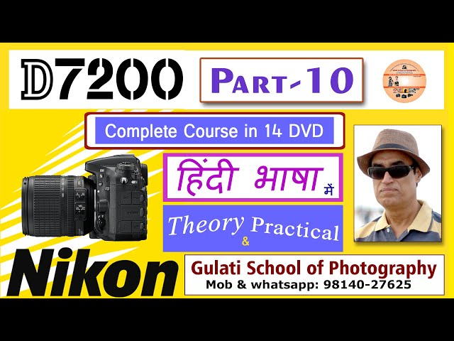 10 DVD | Backlight Photography with Nikon D7200 Camera settings | Dulhan Potrates | कोर्स हिंदी में