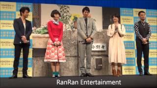 説明 2014年8月13日開催、向井理、片桐はいり主演映画「小野寺の弟 小野...