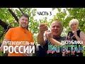 Путеводитель по России: Республика  Дагестан. Часть 3