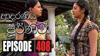Adaraniya Purnima | Episode 408 21st january 2021 Thumbnail