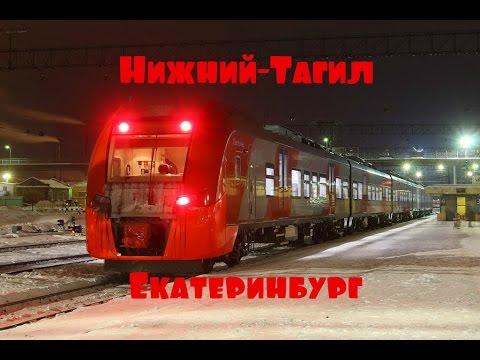 """""""Из окна поезда"""" Нижний-Тагил - Екатеринбург"""