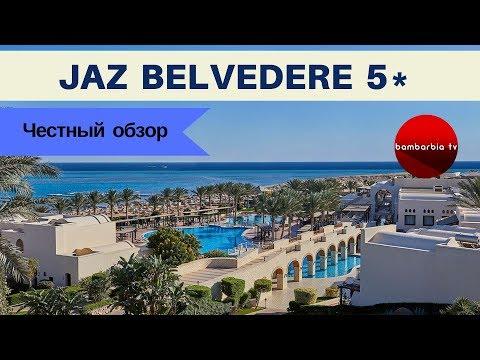 Честные обзоры отелей Египта: Jaz Belvedere 5* (Шарм-эль-Шейх)