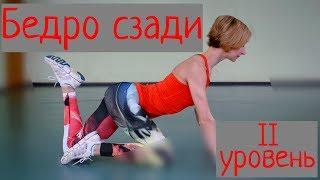 Упражнения для ног. Задняя поверхность бедра