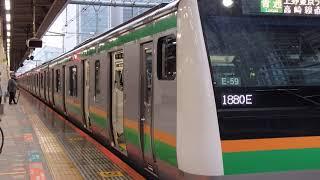 高崎線E233系E-59+K-33編成 普通籠原行き 東京駅発車!