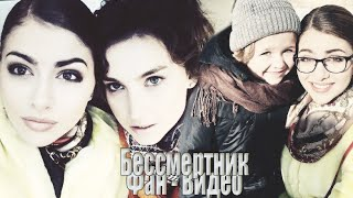 """Фан - видео """"Бессмертник"""" для актёров!"""