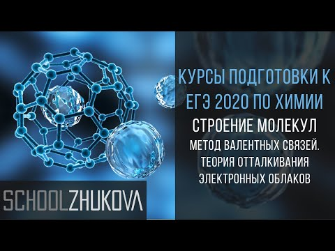 Строение молекул. Метод валентных связей. ЕГЭ 2019 Химия