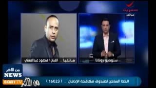 بالفيديو| محمود عبد المغني: لم أتقاضى
