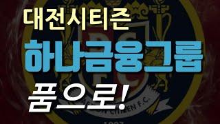 대전시티즌, 하나금융그룹이 전격 인수, 5일 투자유치 …